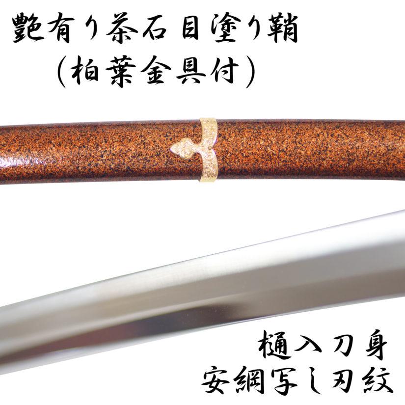 模造刀剣 童子切安綱 太刀 刀袋付 匠刀房 NEU-164 刀匠シリーズ-2