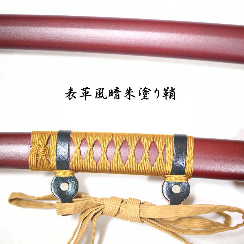 模造刀剣 鬼丸国綱 太刀 刀袋付 匠刀房 NEU-166 刀匠シリーズ-4