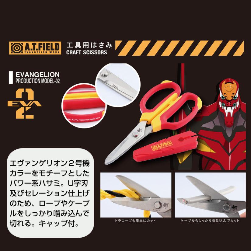 クラフトハサミ A.T.FIELD 弐号機モデル - エヴァンゲリオン ニッケン刃物 EV-25A-6