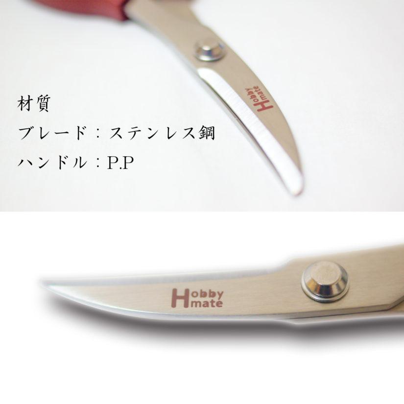 革切りはさみ - Hobby mate ハサミ 工芸 クラフト-4