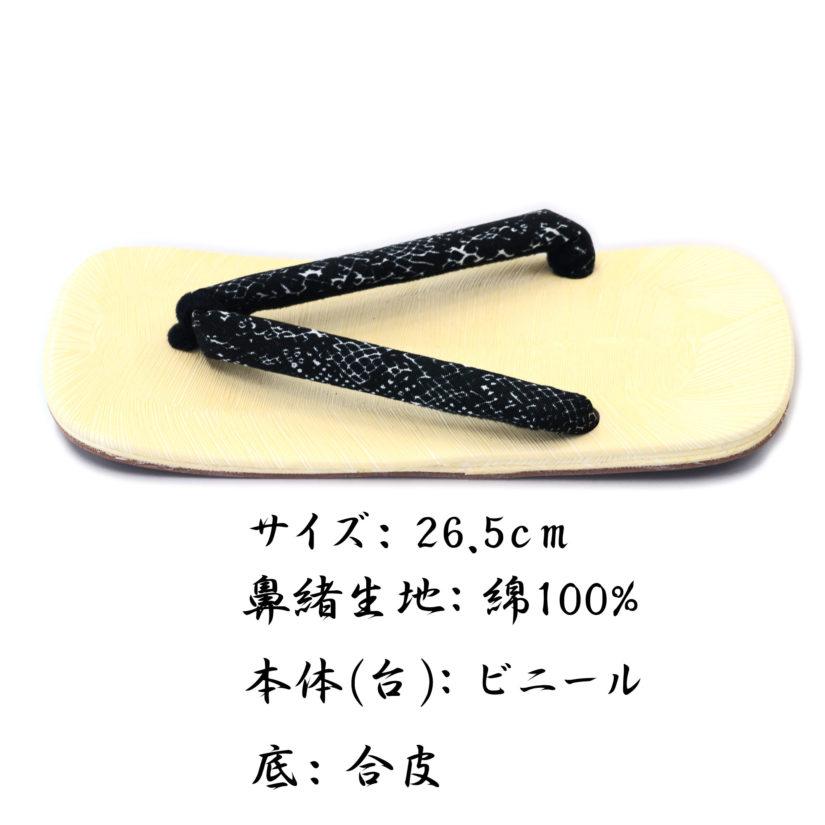 雪駄 メンズ おしゃれ 鼻緒柄A 26.5cm-3