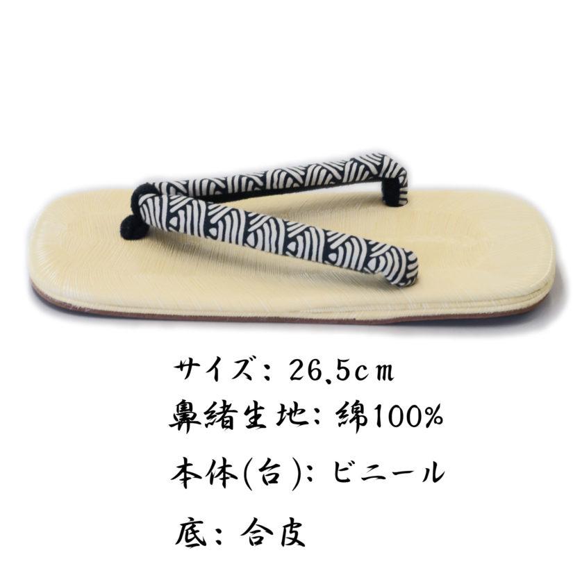 雪駄 メンズ おしゃれ 鼻緒柄B 26.5cm-3