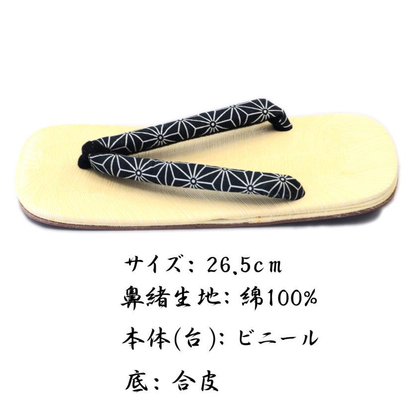 雪駄 メンズ おしゃれ 鼻緒柄D 26.5cm-2