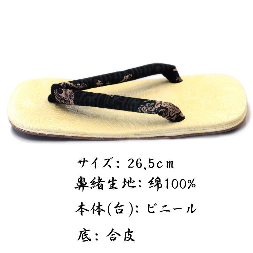 雪駄 メンズ おしゃれ 鼻緒柄E 26.5cm-2
