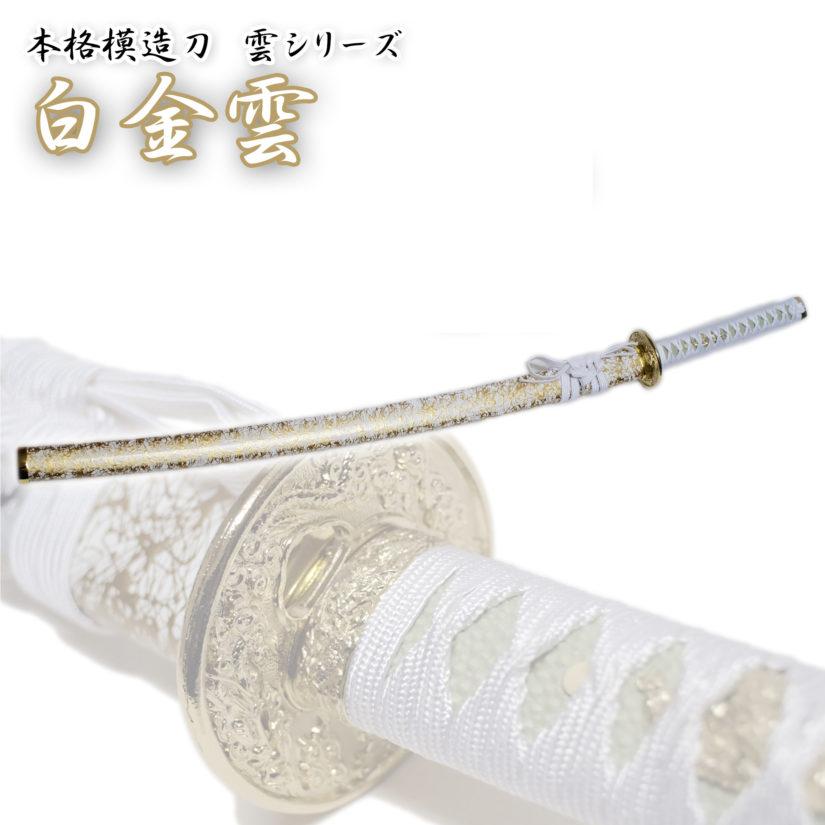 匠刀房 雲シリーズ 白金雲 NEU-046L - 大刀 模造刀-1