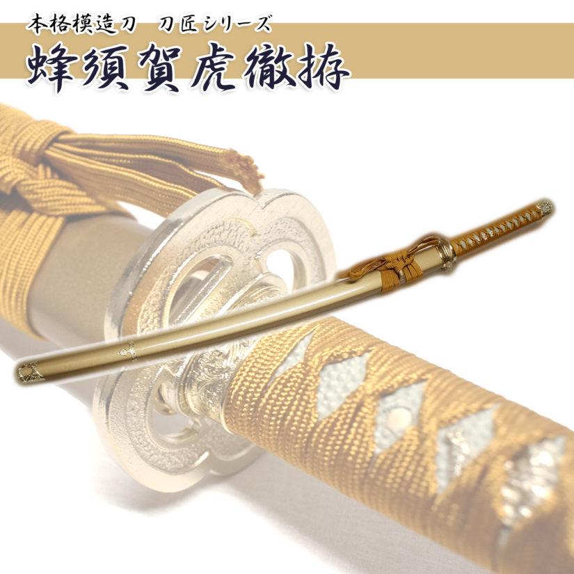 匠刀房 蜂須賀虎徹 NEU-143 - 大刀 模造刀-1