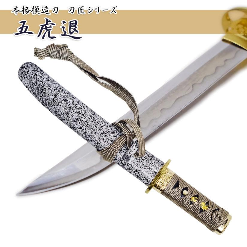 匠刀房 五虎退 短刀 NEU-159 - 刀匠シリーズ 模造刀-1