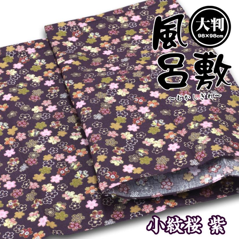大判風呂敷 小紋桜 紫