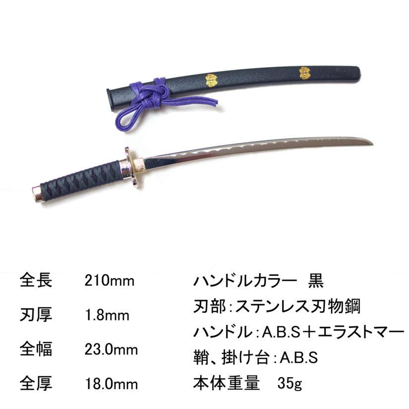 日本製 日本刀ペーパーナイフ 伊達政宗モデル - ニッケン刃物 刀剣 関の刃物 関伝の美-1