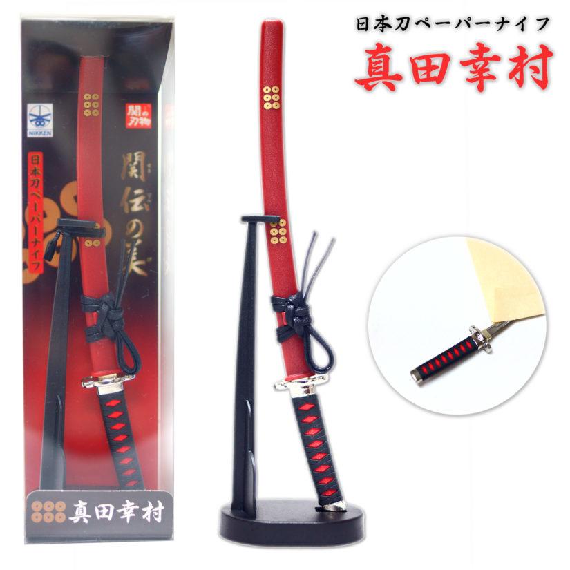 日本製 日本刀ペーパーナイフ 真田幸村モデル - ニッケン刃物 刀剣 関の刃物 関伝の美