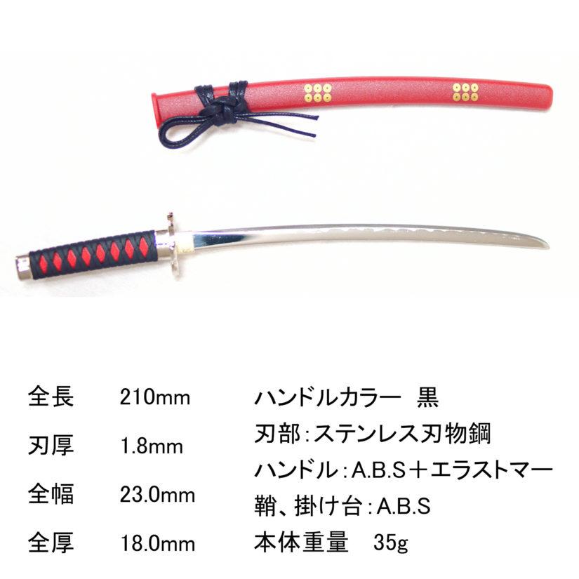 日本製 日本刀ペーパーナイフ 真田幸村モデル - ニッケン刃物 刀剣 関の刃物 関伝の美-1