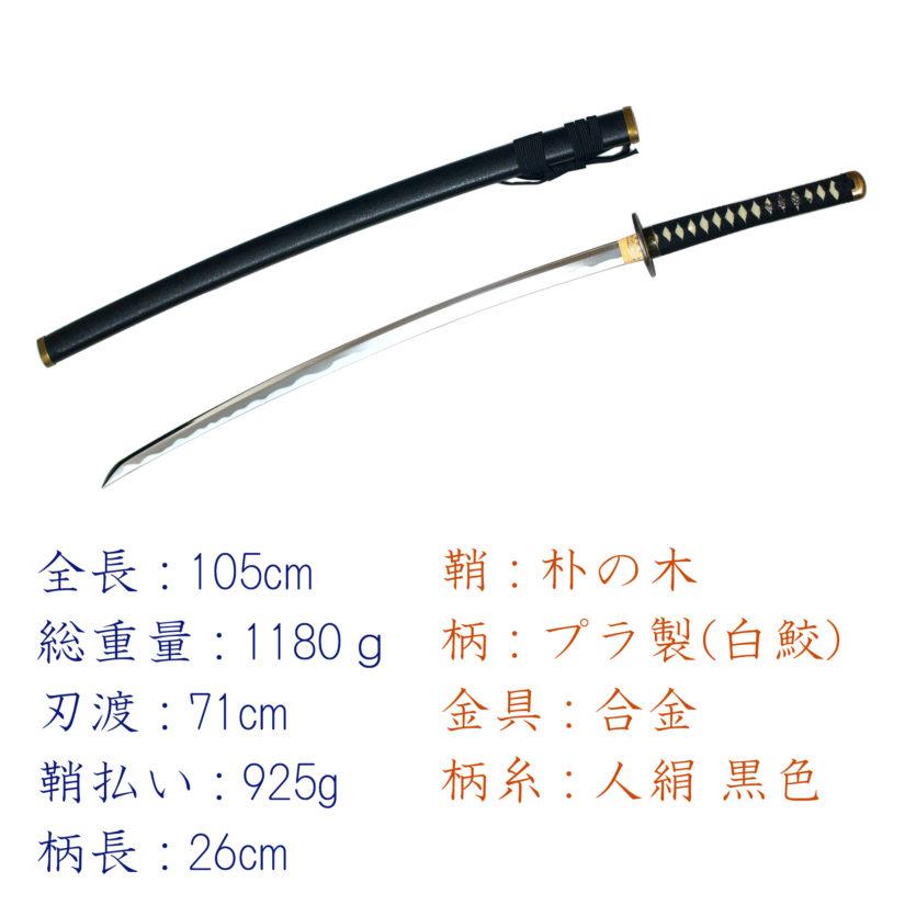 模造刀剣 逆刃刀 大刀 黒糸仕様 剣心 刀袋付 クロス付 匠刀房 NEU-168-6