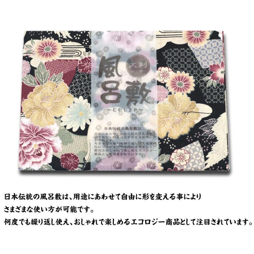 大判風呂敷 鶴 黒-3