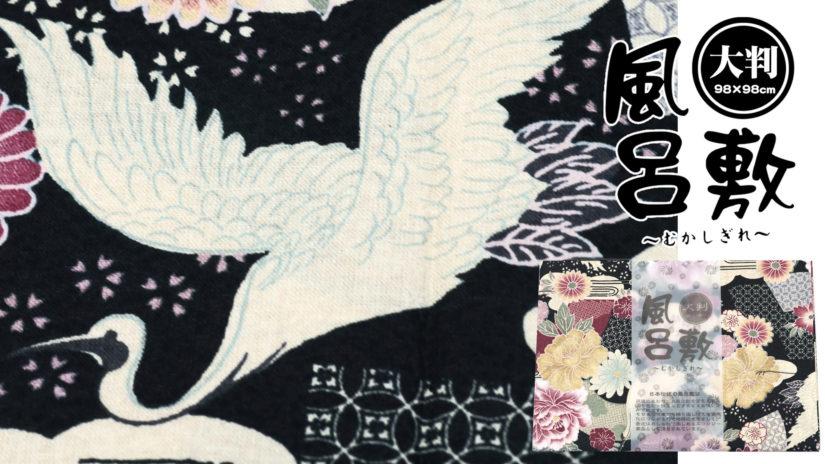大判風呂敷 鶴 黒-4
