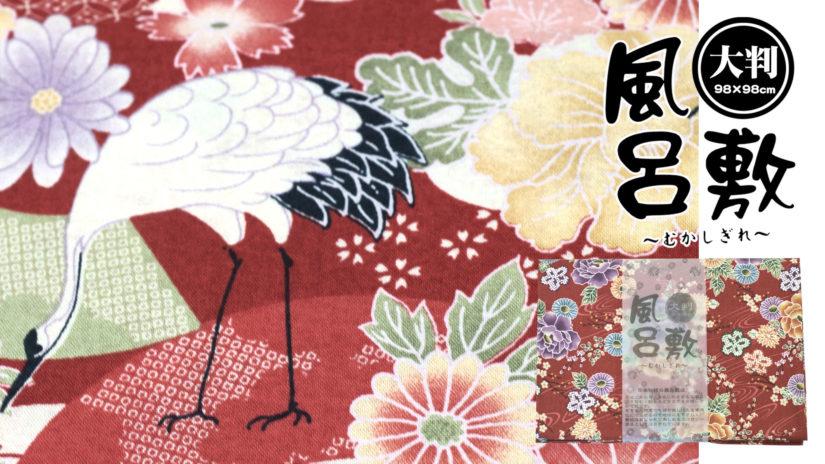 大判風呂敷 鶴 赤-4