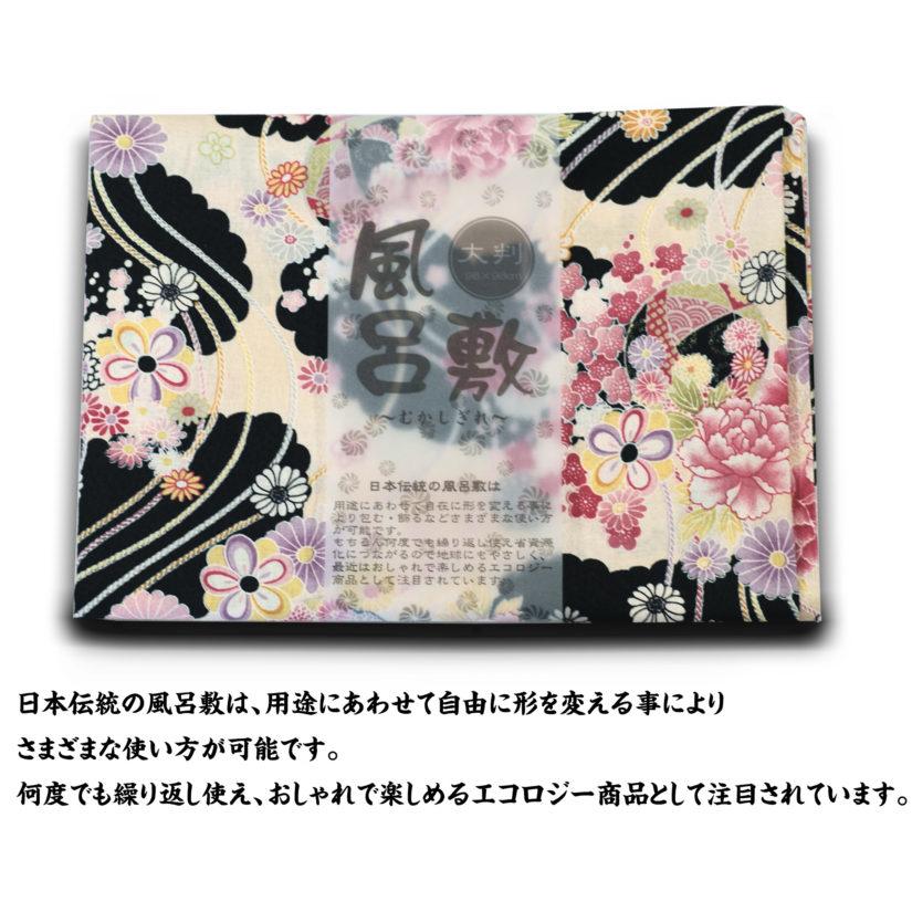 大判風呂敷 紐 黒-3