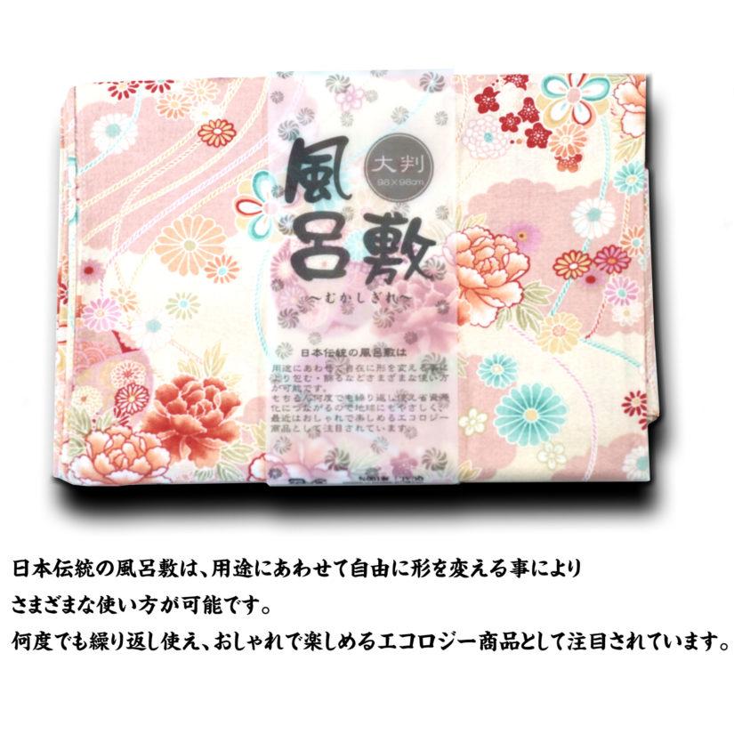 大判風呂敷 紐 ピンク-3