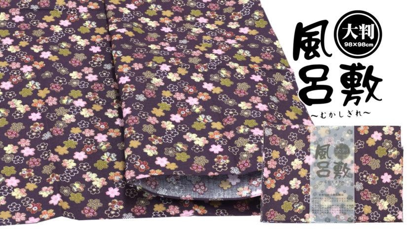 大判風呂敷 小紋桜 紫-4