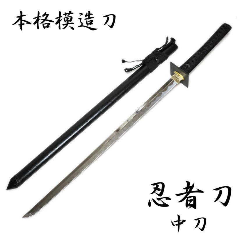 模造刀剣 匠刀房 忍者刀 中刀 ZS-308 - コスプレ 観賞用 インテリア-1