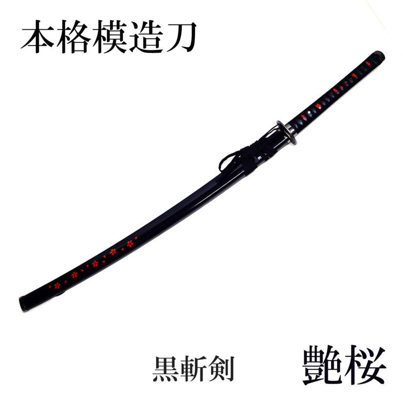 匠刀房 黒斬剣 艶桜 大刀 NEU-092SA - その他シリーズ 模造刀-1