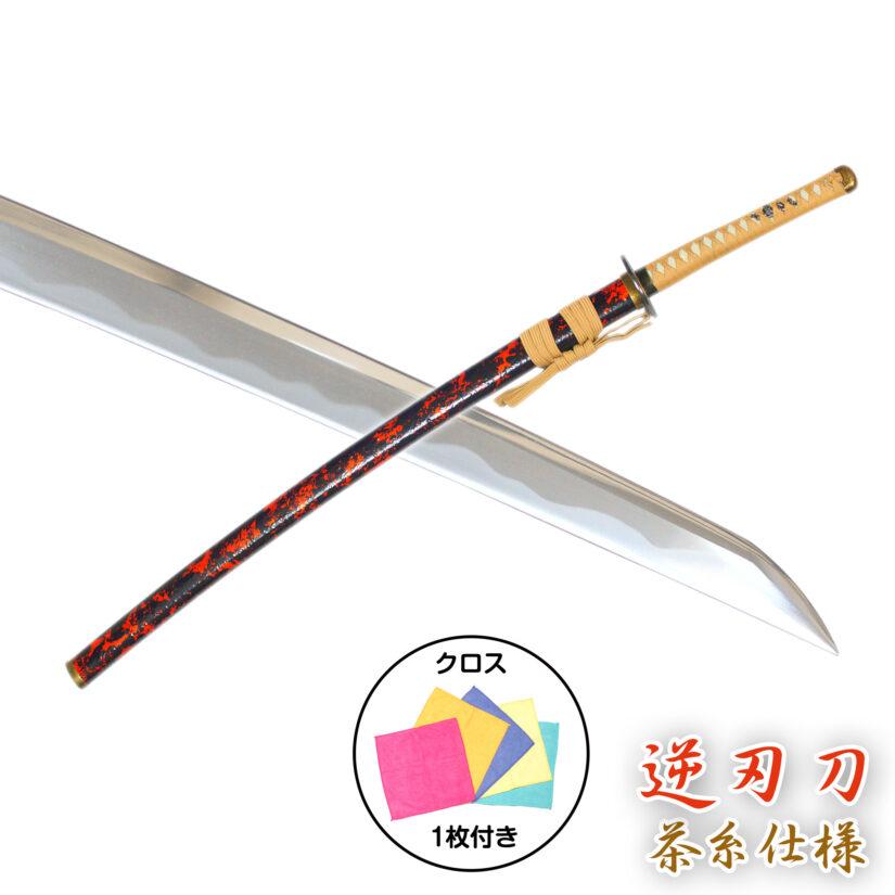模造刀剣 逆刃刀 大刀 茶糸仕様 剣心 刀袋付 クロス付 匠刀房 NEU-167