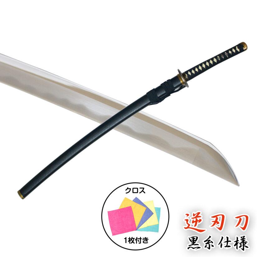 模造刀剣 逆刃刀 大刀 黒糸仕様 剣心 刀袋付 クロス付 匠刀房 NEU-168