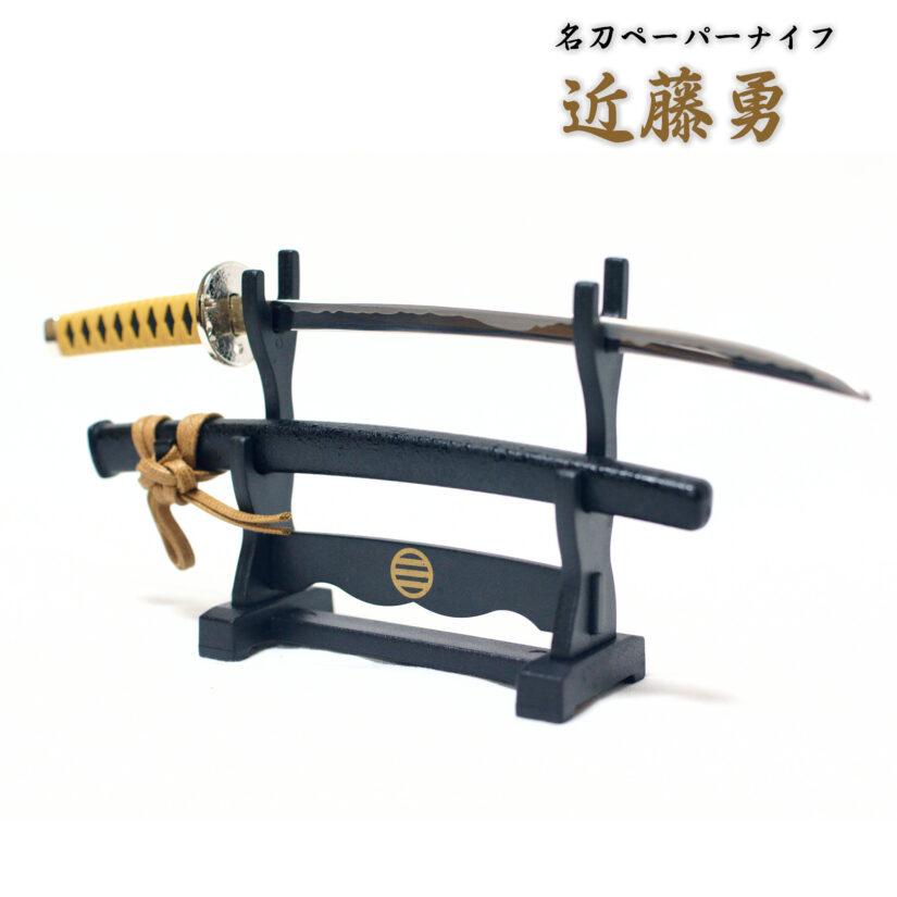 日本製 名刀ペーパーナイフ 近藤勇 - 刀剣 新選組 関の刃物 関伝の美