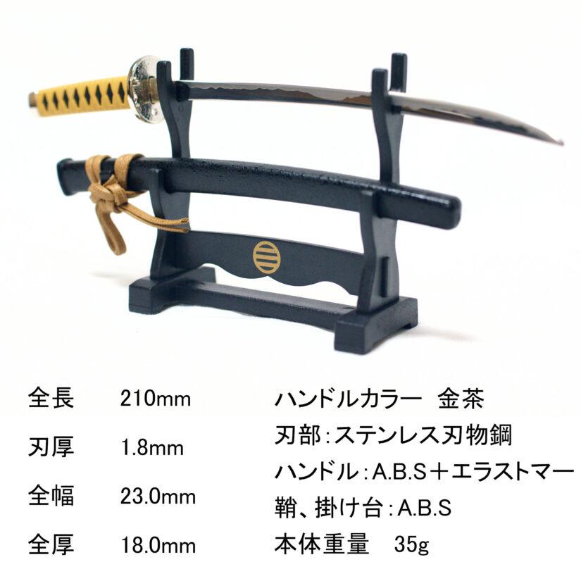 日本製 名刀ペーパーナイフ 近藤勇 - 刀剣 新選組 関の刃物 関伝の美-1