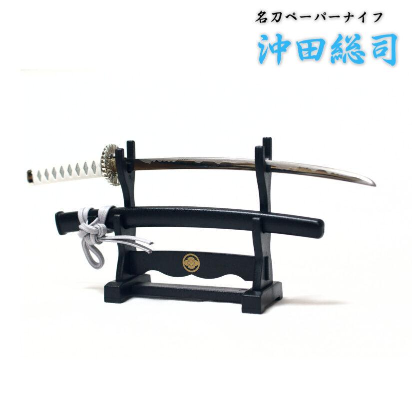 日本製 名刀ペーパーナイフ 沖田総司 - 刀剣 新選組 関の刃物 関伝の美