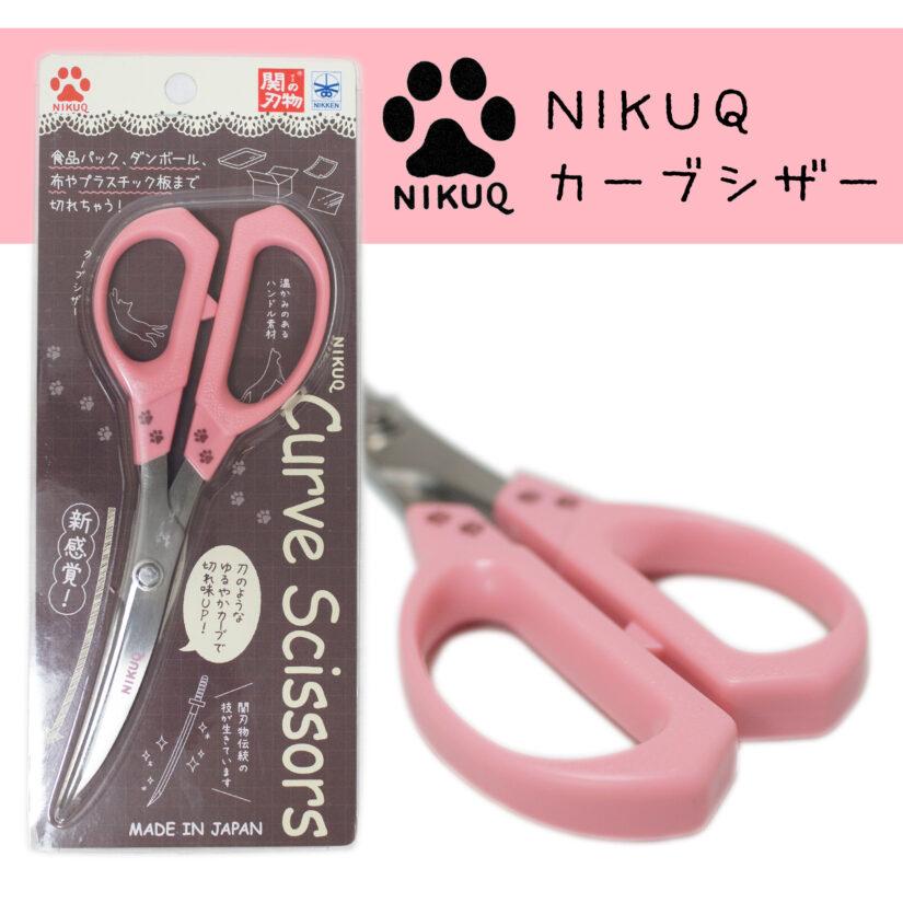 NIKUQ カーブシザー - ニッケン刃物 かわいい 文具 NQ-1000S