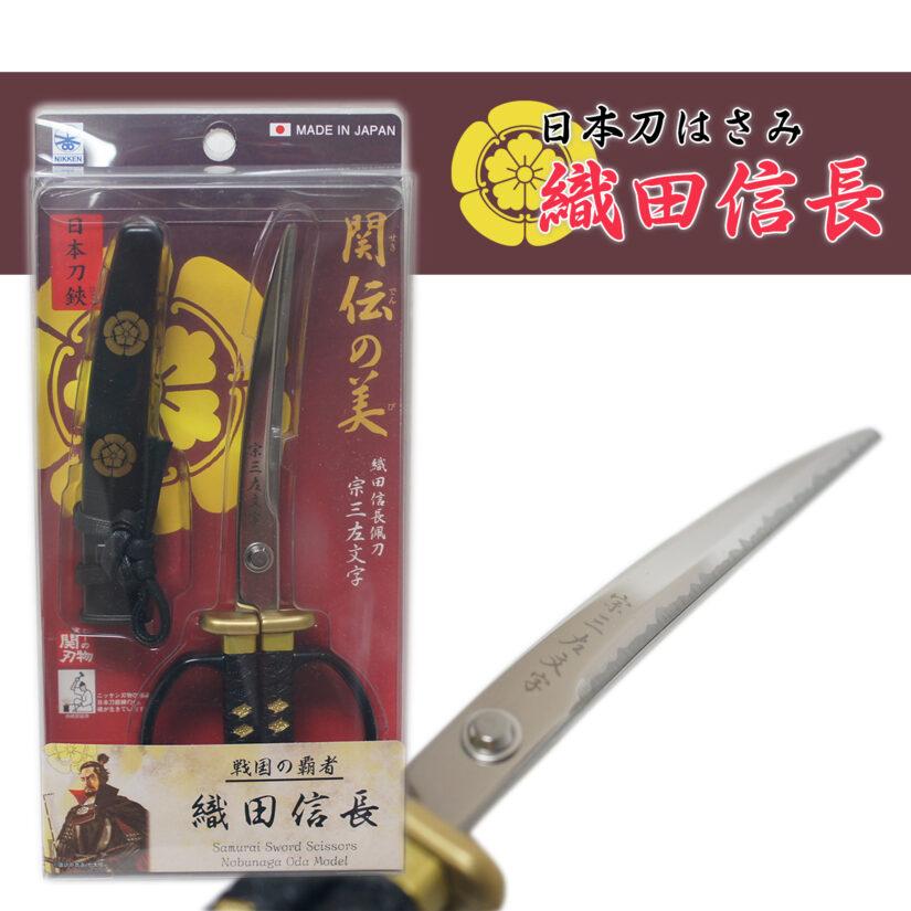日本刀はさみ 綾田信長 - 日本刀 戦国武将 ニッケン刃物 SW-30N