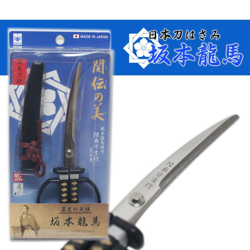 日本刀はさみ 坂本龍馬 - 日本刀 幕末 陸奥守吉行 ニッケン刃物 SW-30R