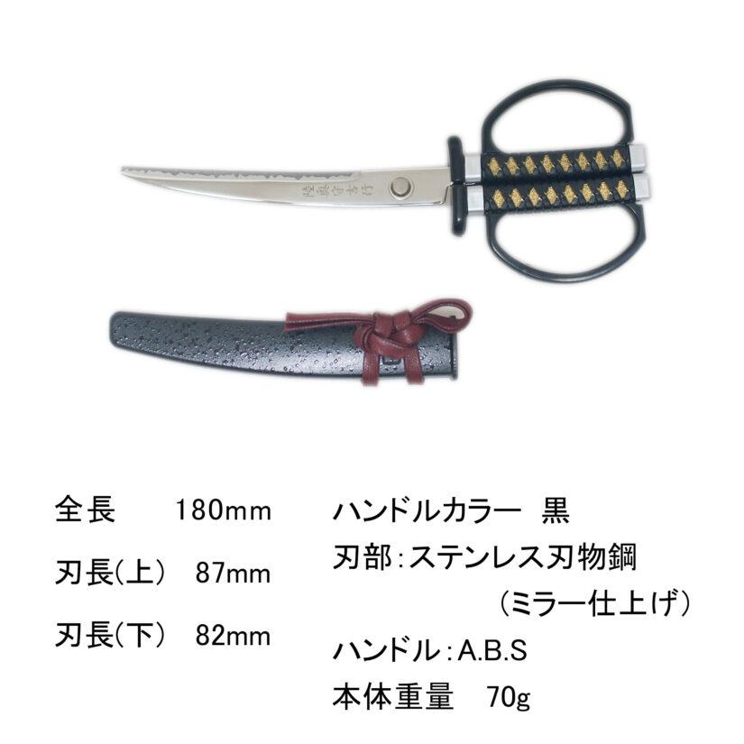 日本刀はさみ 坂本龍馬 - 日本刀 幕末 陸奥守吉行 ニッケン刃物 SW-30R-1