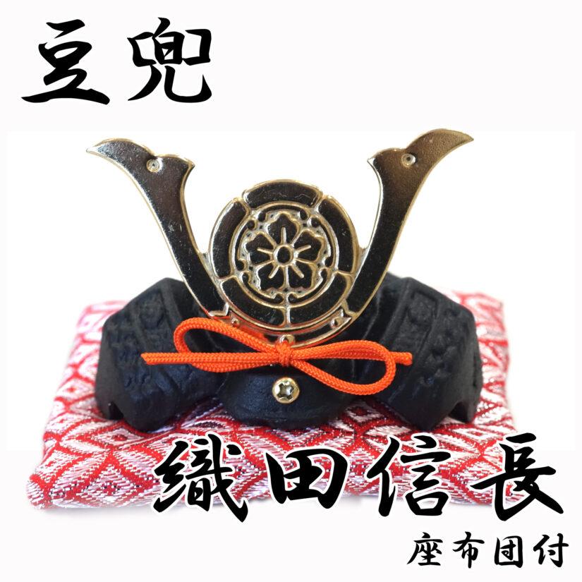 豆兜 織田信長 五月人形 座布団付き-  出世兜 伝統工芸 インテリア-1