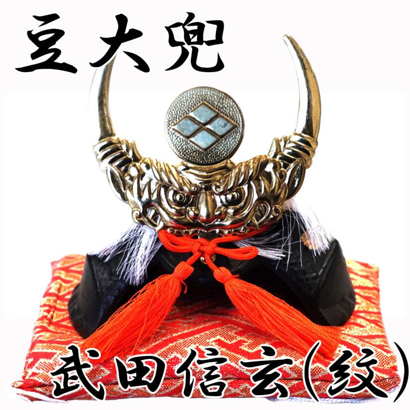 豆大兜 徳川家康 伝統工芸 座布団付き- 端午の節句 出世兜 インテリア-1