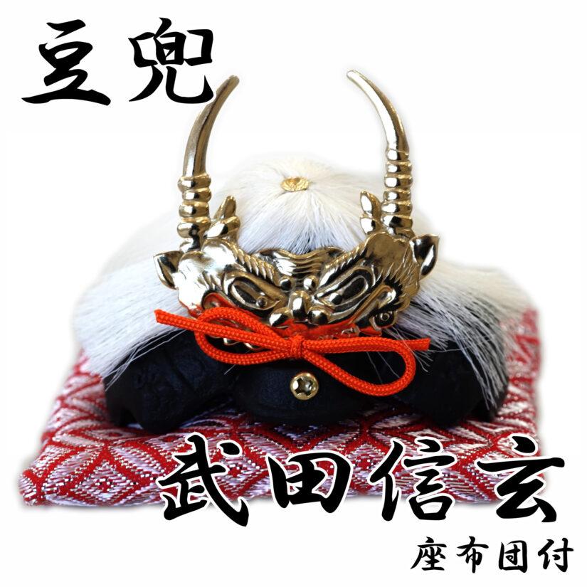 豆兜 武田信玄 伝統工芸 座布団付き- 端午の節句 出世兜 インテリア-1