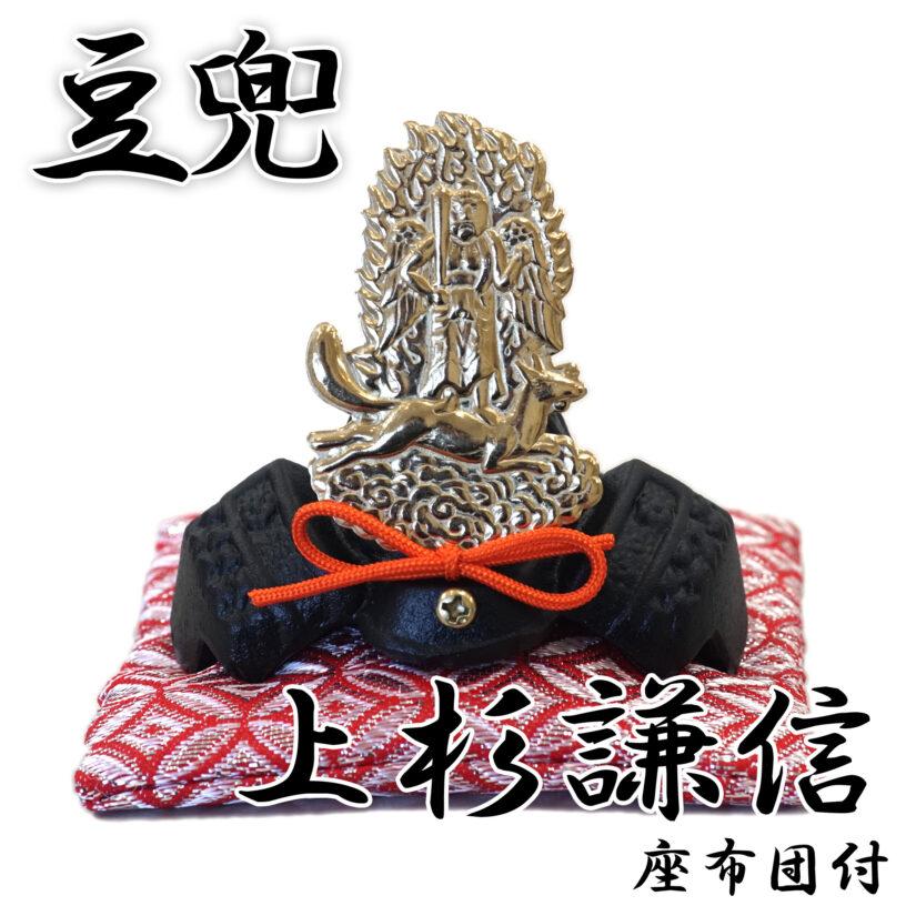 豆兜 上杉謙信 五月人形 座布団付き-  出世兜 伝統工芸 インテリア