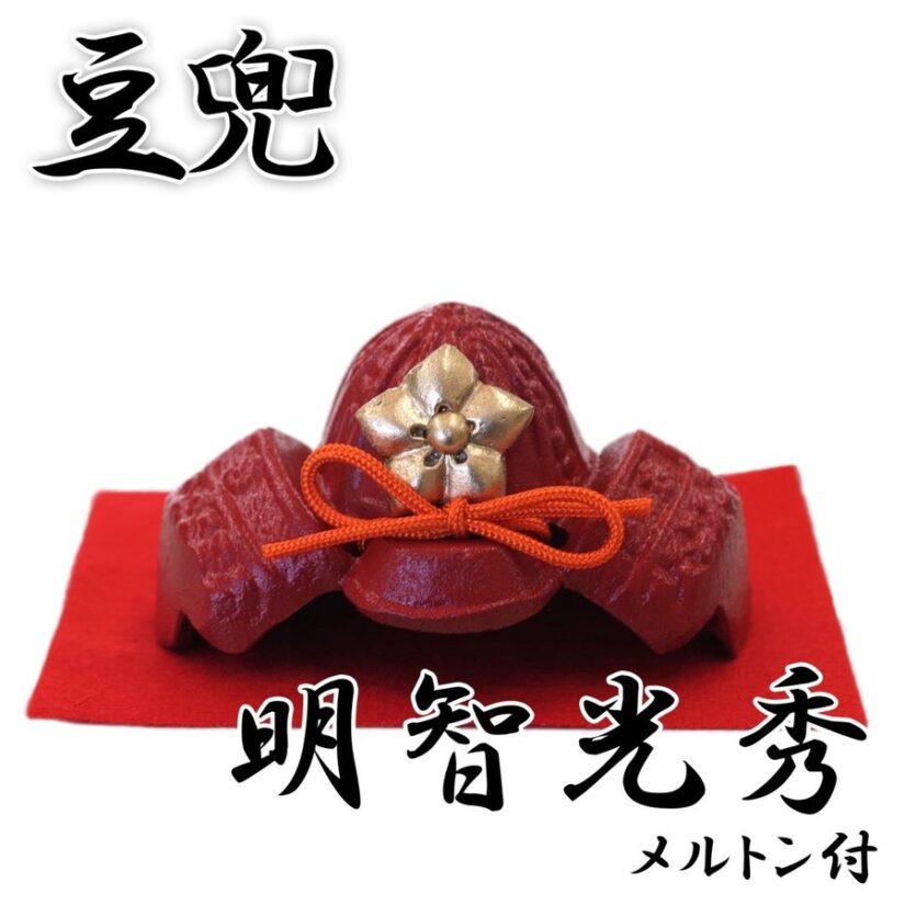 豆兜 明智光秀 伝統工芸 メルトン付き- 端午の節句 出世兜 インテリア