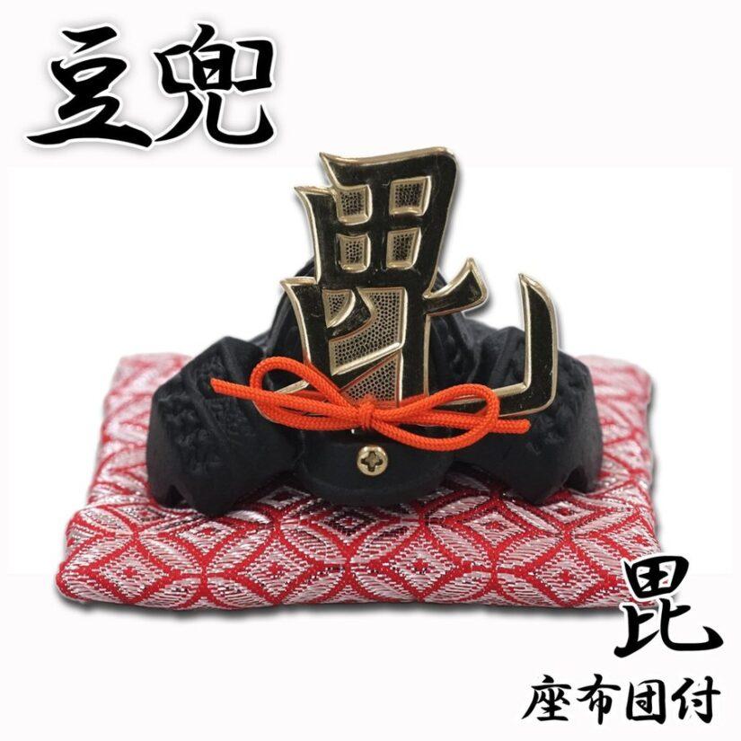 豆兜 毘 伝統工芸 座布団付き- 端午の節句 出世兜 インテリア