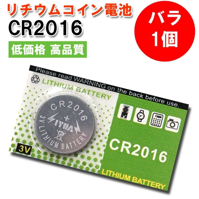 LIYUAN リチウムコイン電池 3V CR2016 バラ1個
