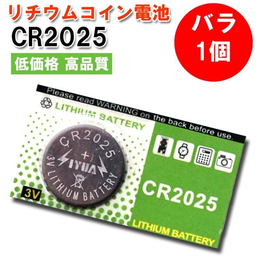 LIYUAN リチウムコイン電池 3V CR2025 バラ1個