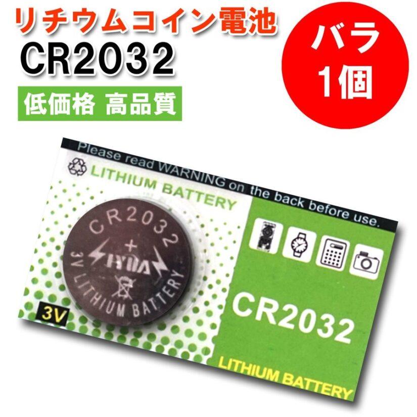 LIYUAN リチウムコイン電池 3V CR2032 バラ1個