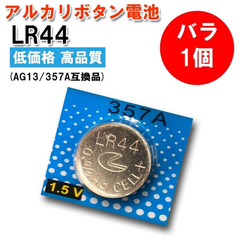LIYUAN アルカリボタン電池 1.5V LR44 バラ1個